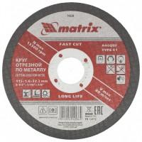 Круг отрезной по металлу, 115 х 1,6 х 22 мм. MATRIX