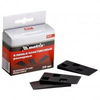 Клинья пластиковые распорные для корректировки при укладке напольных покрытий, 20 шт. MATRIX