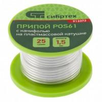 Припой с канифолью, D 1,5 мм, 25 г, POS61, на пластмассовой катушке. СИБРТЕХ